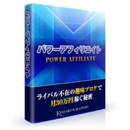 poweraffiliate