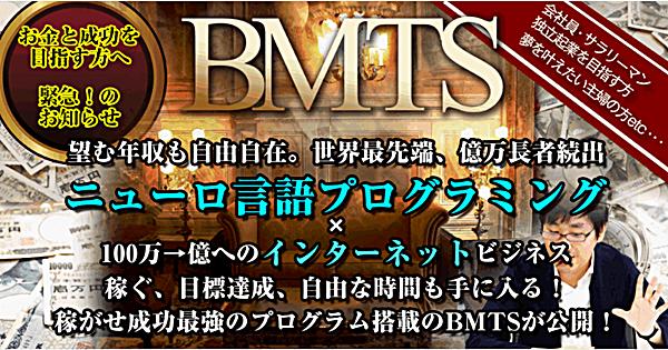 BMTS ニューロ言語プログラミング