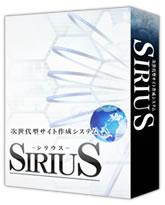 ライバルに差をつけるサイト作成ツールシリウスを紹介!